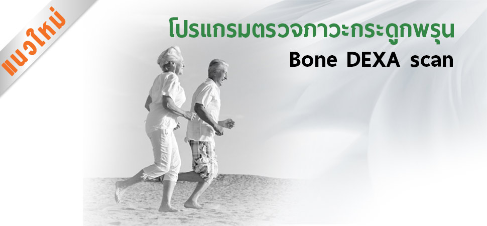 Bone-DEXA-scan