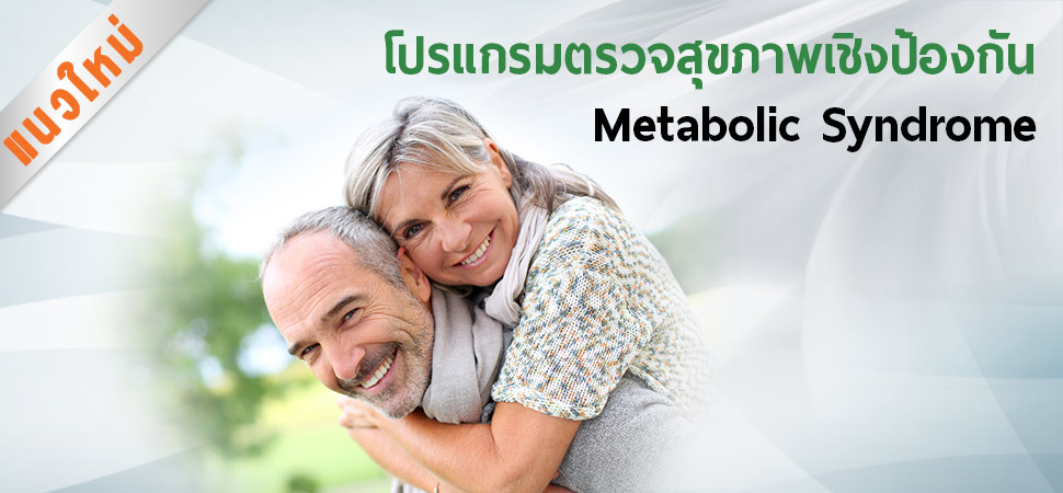 Metabolic-Syndrome
