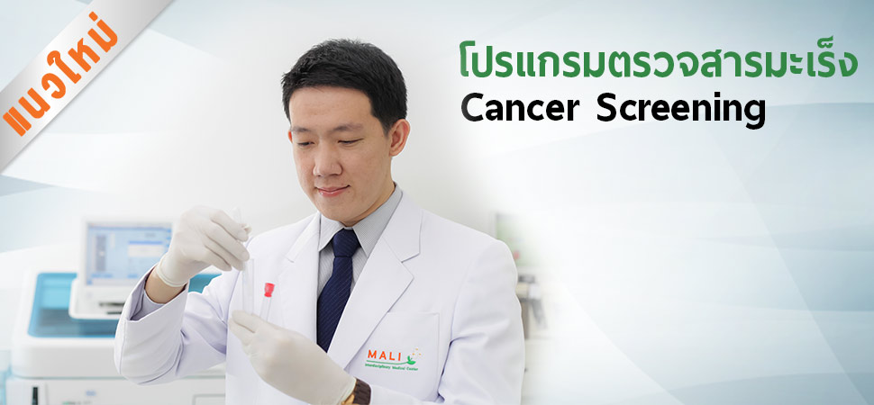 cancer-screening