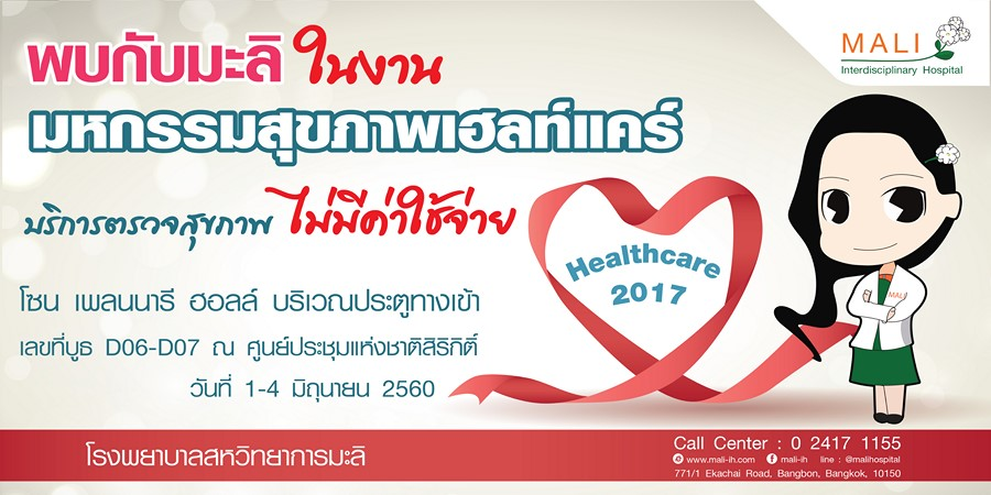 healthcare2017-banner 900x450