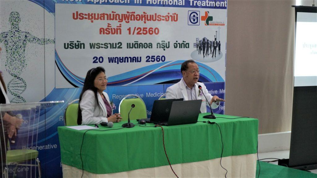 ประชุมสามัญผู้ถือหุ้นประจำปี ครั้งที่ 1/2560 PMG GROUP