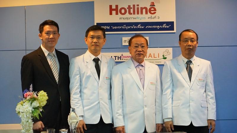 Hotline สายสุขภาพสัญจร ครั้งที่ 3