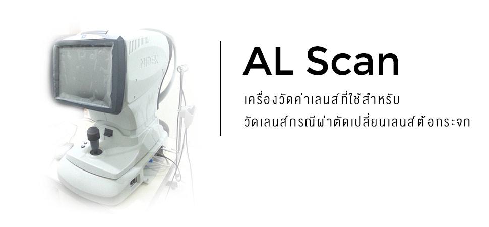 AL-Scan