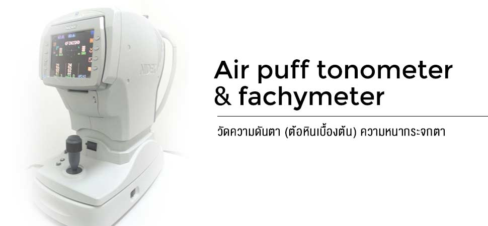 Air-puff-tonometer-and-fachymeter