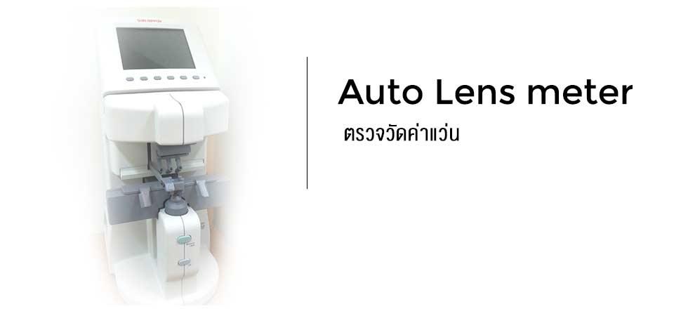 Auto-Lens-meter