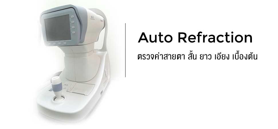 Auto-Refraction