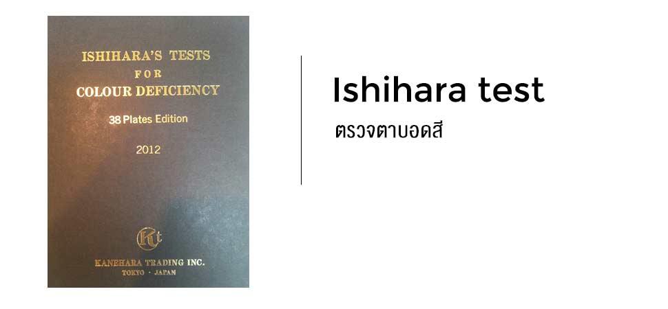Ishihara-test