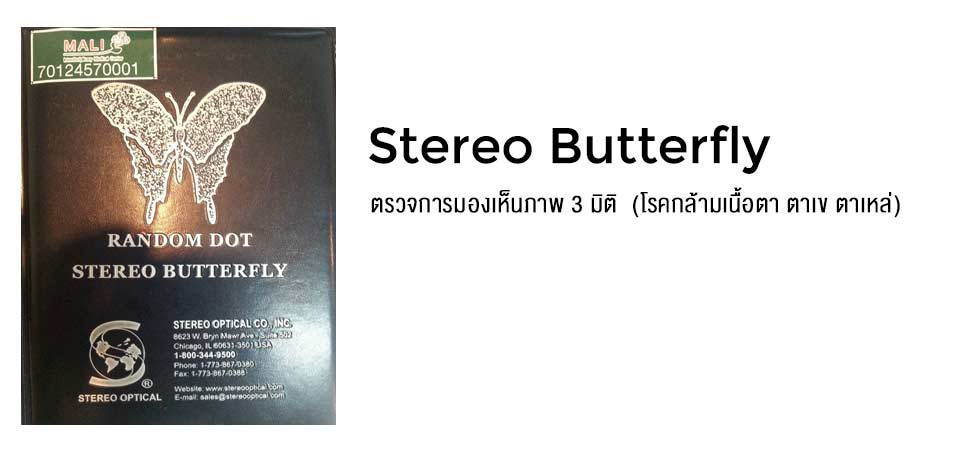 Stereo-Butterfly