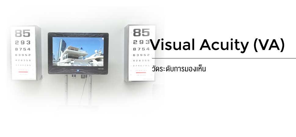 Visual-Acuity