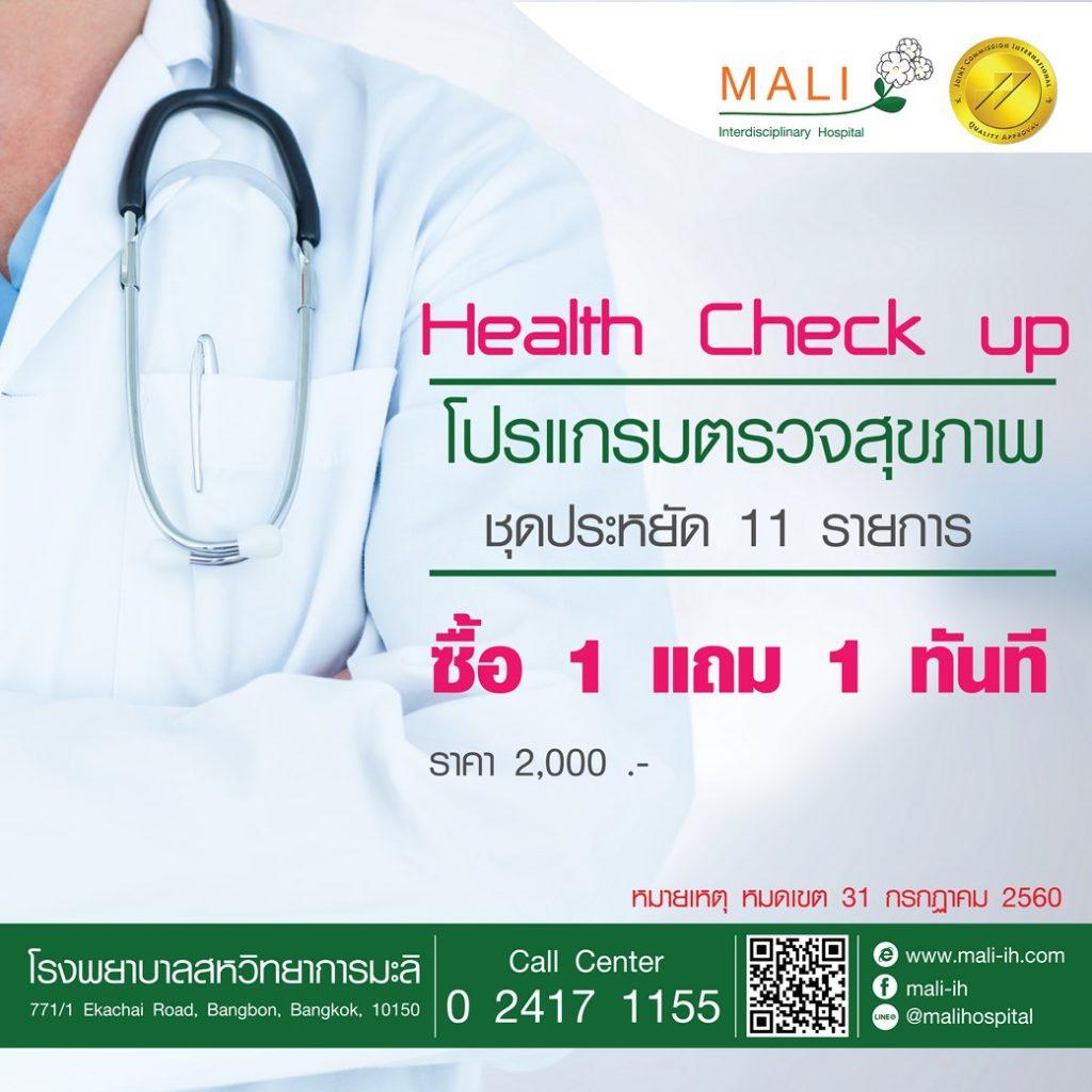 health checkup 1 1040x1040