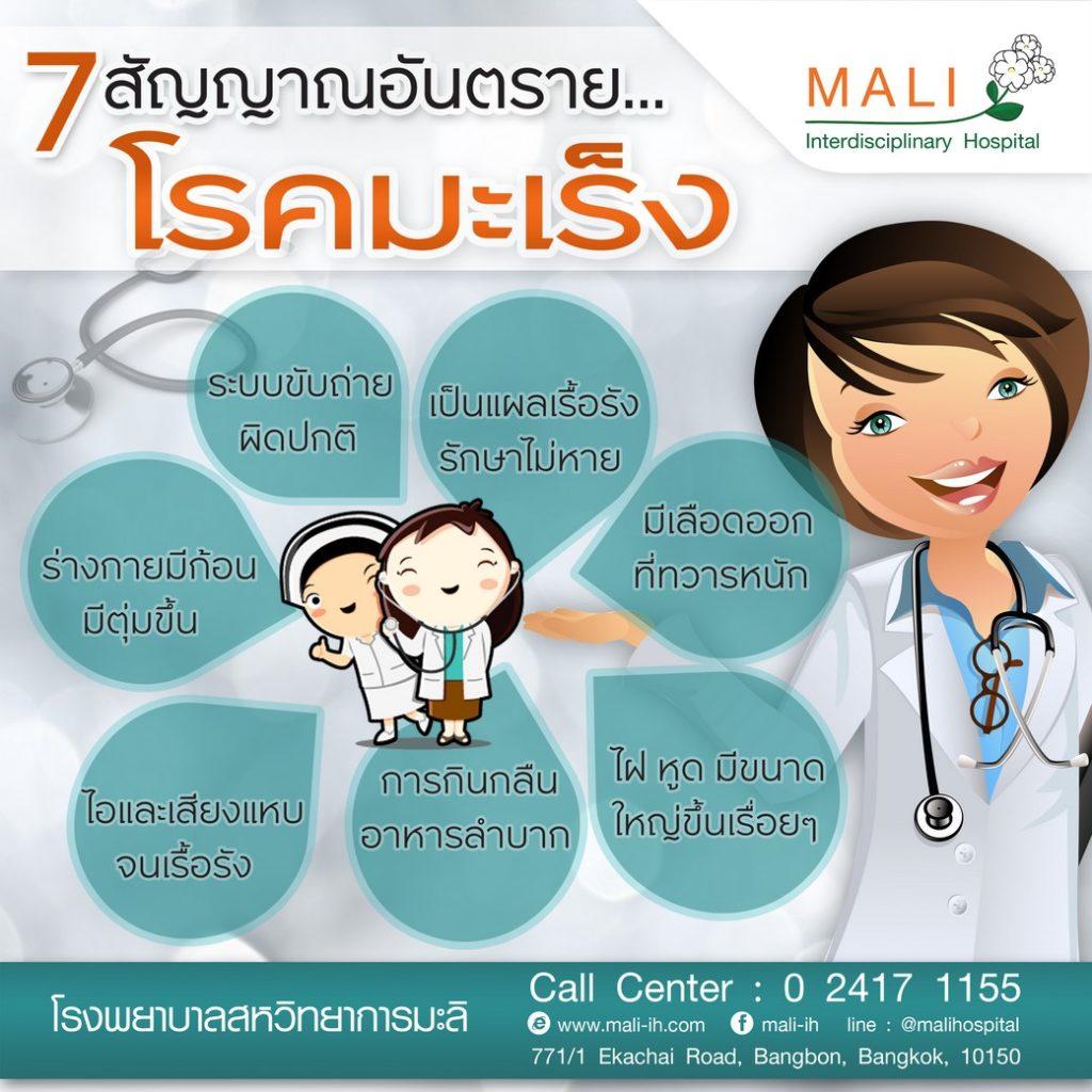 7 สัญญาณอันตรายโรคมะเร็ง