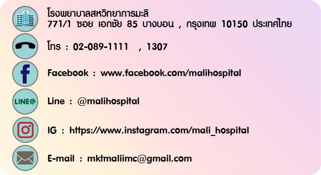mali hospital